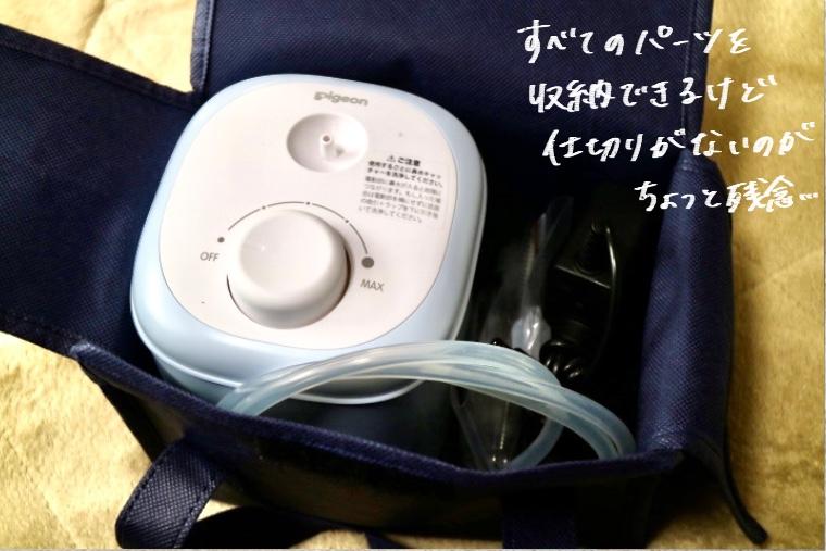 ピジョン 電動鼻吸い器 収納