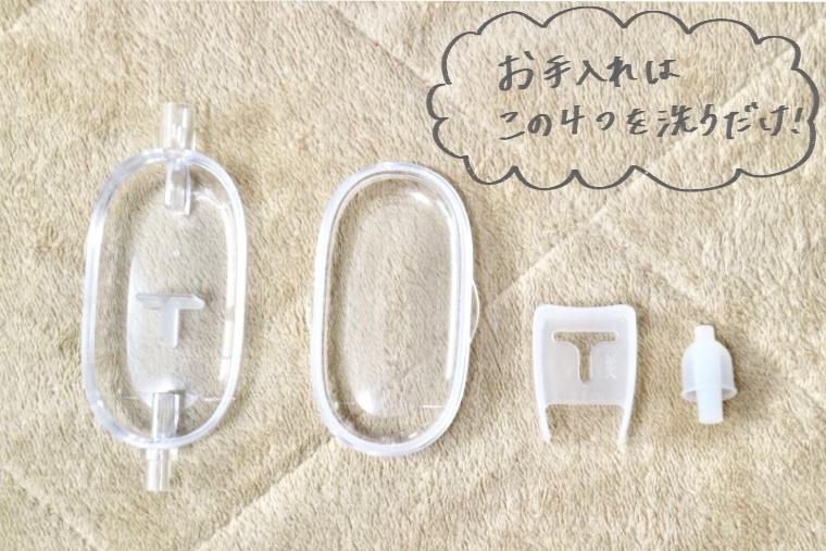 ピジョン 電動鼻吸い器 お手入れ