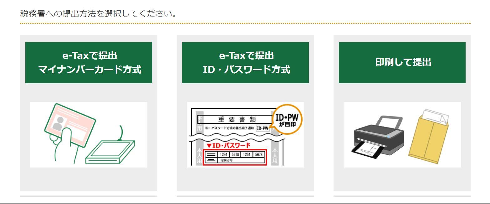e-tax 医療費控除の方法